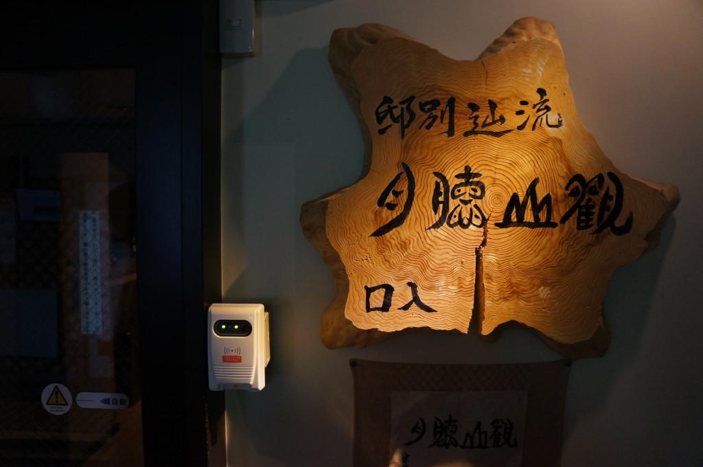 観山聴月入口