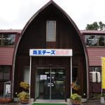 蔵王チーズ直売店