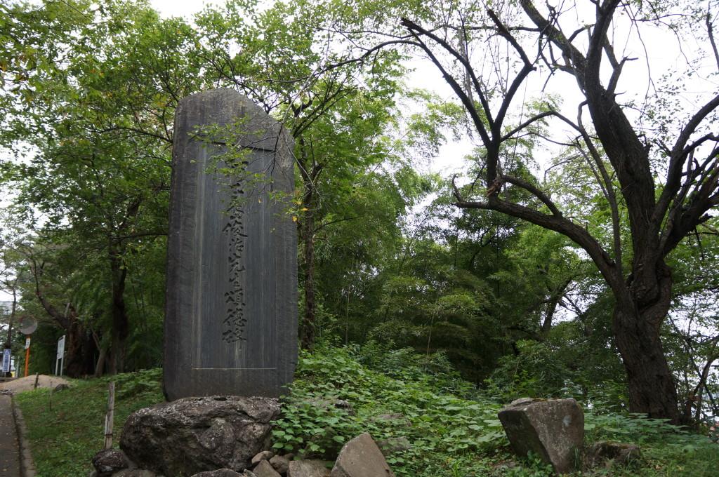 白石城記念碑