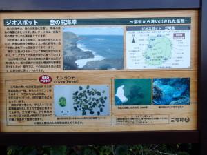 釜の尻海岸の案内図