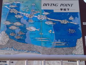 学校下ダイビングポイントの案内板