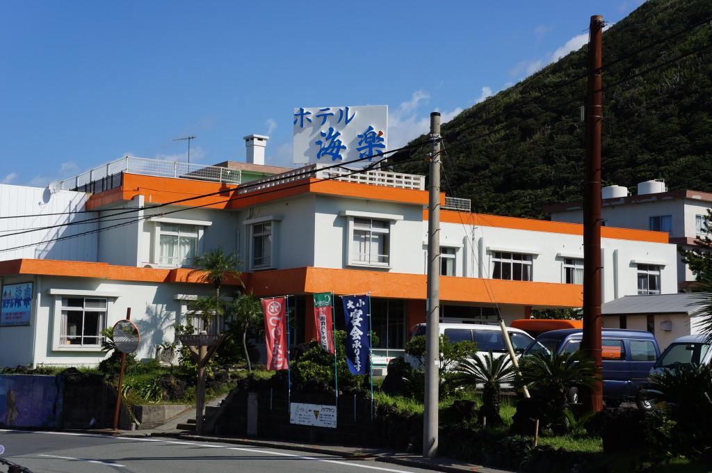 三宅島ホテル海楽