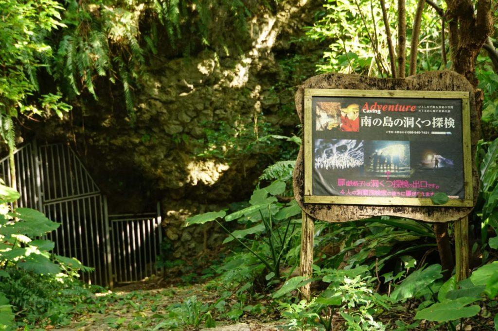 CAVE CAFE横の閉ざされた洞窟