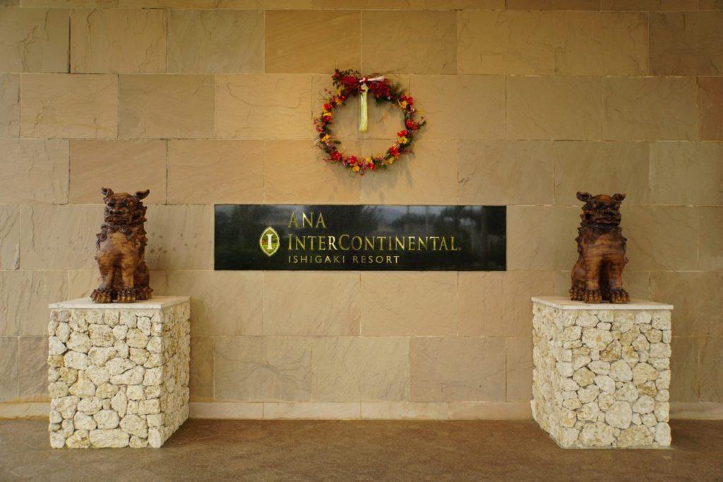 ANAインターコンチネンタル石垣リゾートのエントランス