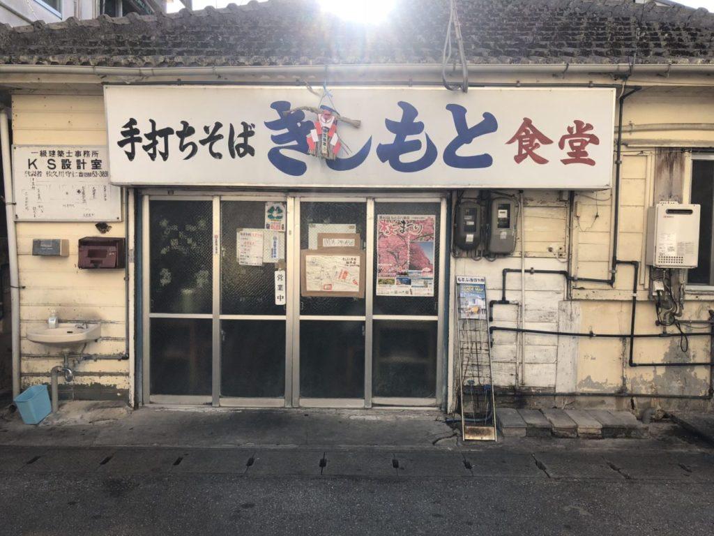 沖縄本部町のきしもと食堂