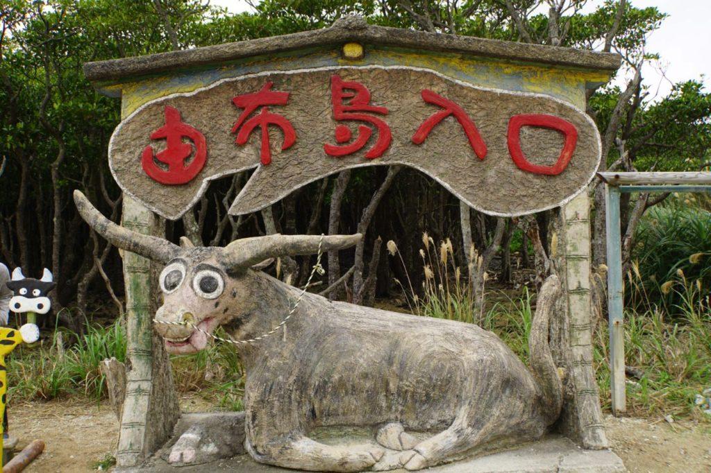 由布島入り口の水牛の像