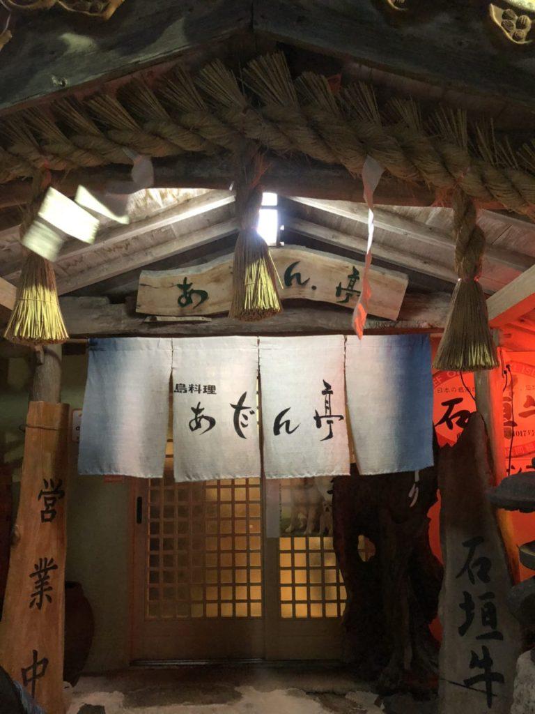 石垣島のあだん亭で夕食